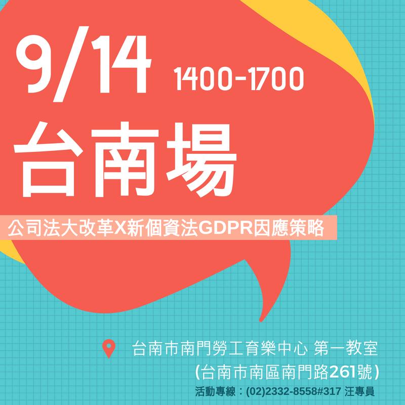 9/14 (五) 台南場【新公司法 X G D P R 因應策略】中小企業必懂法律講座的活動EDM