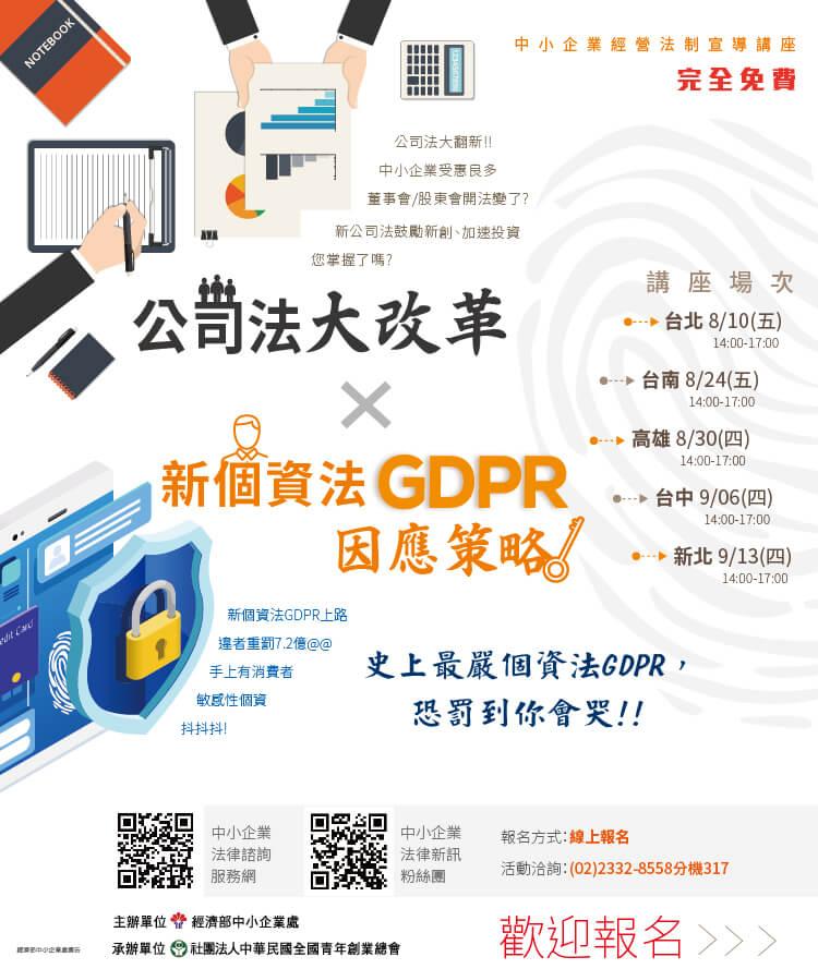9/6 (四)台中場【新公司法 X G D P R 因應策略】中小企業必懂法律的活動EDM