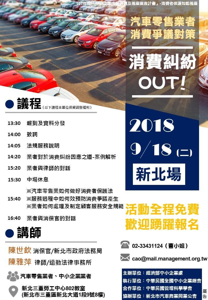 9/18 (二) 新北場【中小企業消費者保護法規推廣與宣導說明會】的活動EDM