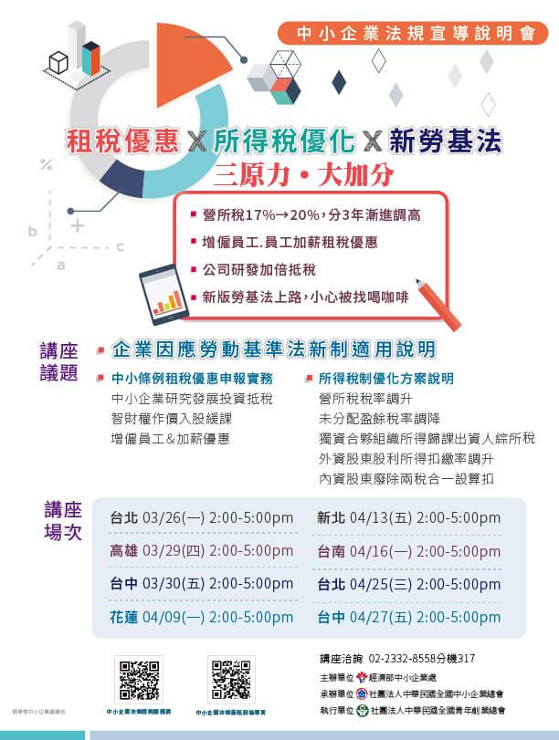 3/29 (四)【免費課程】中小企業發展條例租稅優惠&最新勞基法說明:高雄場的活動EDM