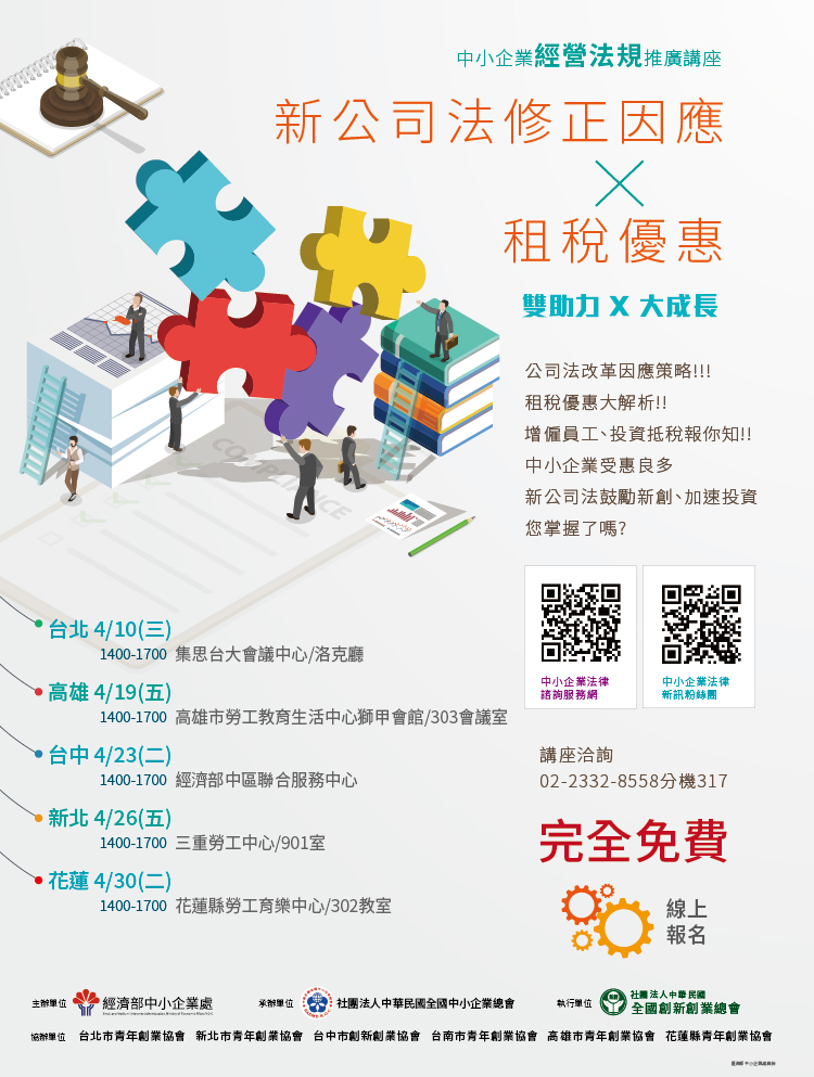 4/30(二)花蓮場【新公司法修正因應 X 租稅優惠】企業經營新助力的活動EDM