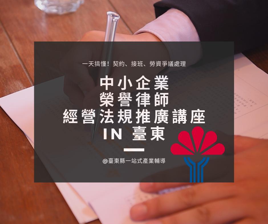5/31(五) 中小企業榮譽律師講座:法律合約常見問題 @臺東一站式產業輔導的活動EDM