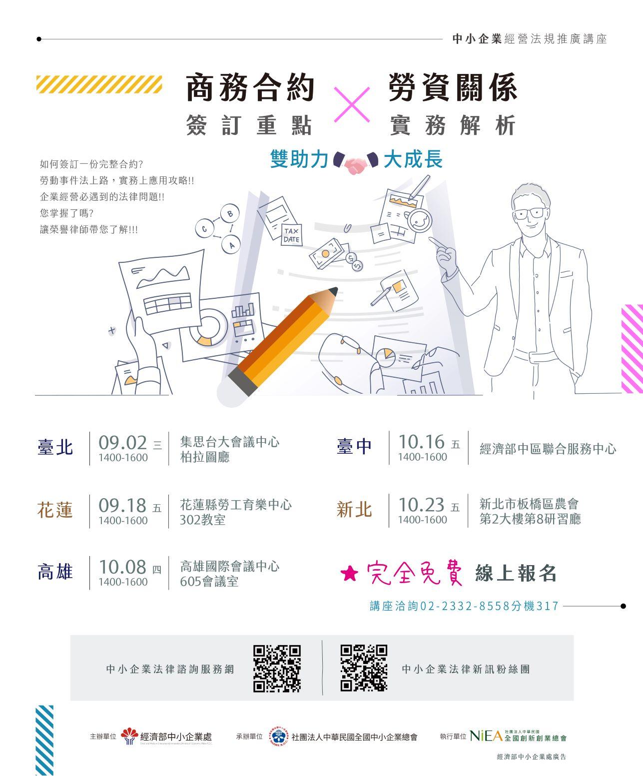 9/18(五)花蓮場-【合約簽訂重點X勞資關係實務解析】-企業經營雙助力的活動EDM