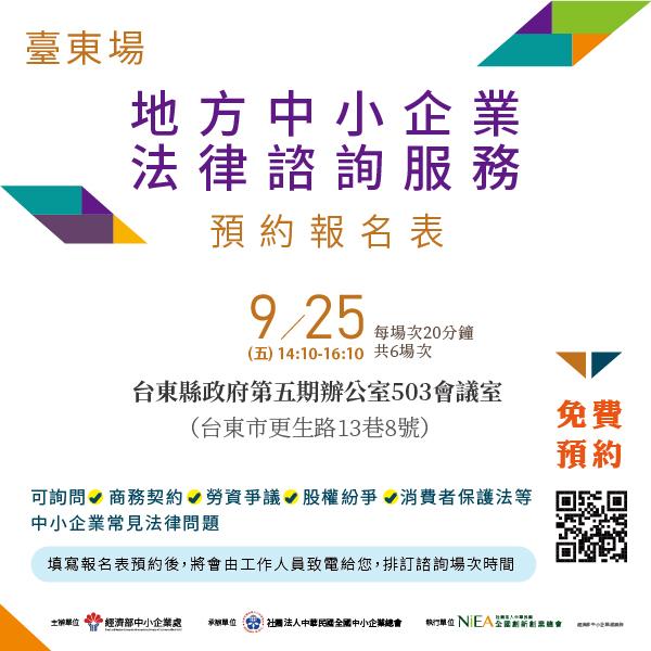 9/25 (五)台東-企業法律諮詢服務 - 地方中小企業法律服務的活動EDM