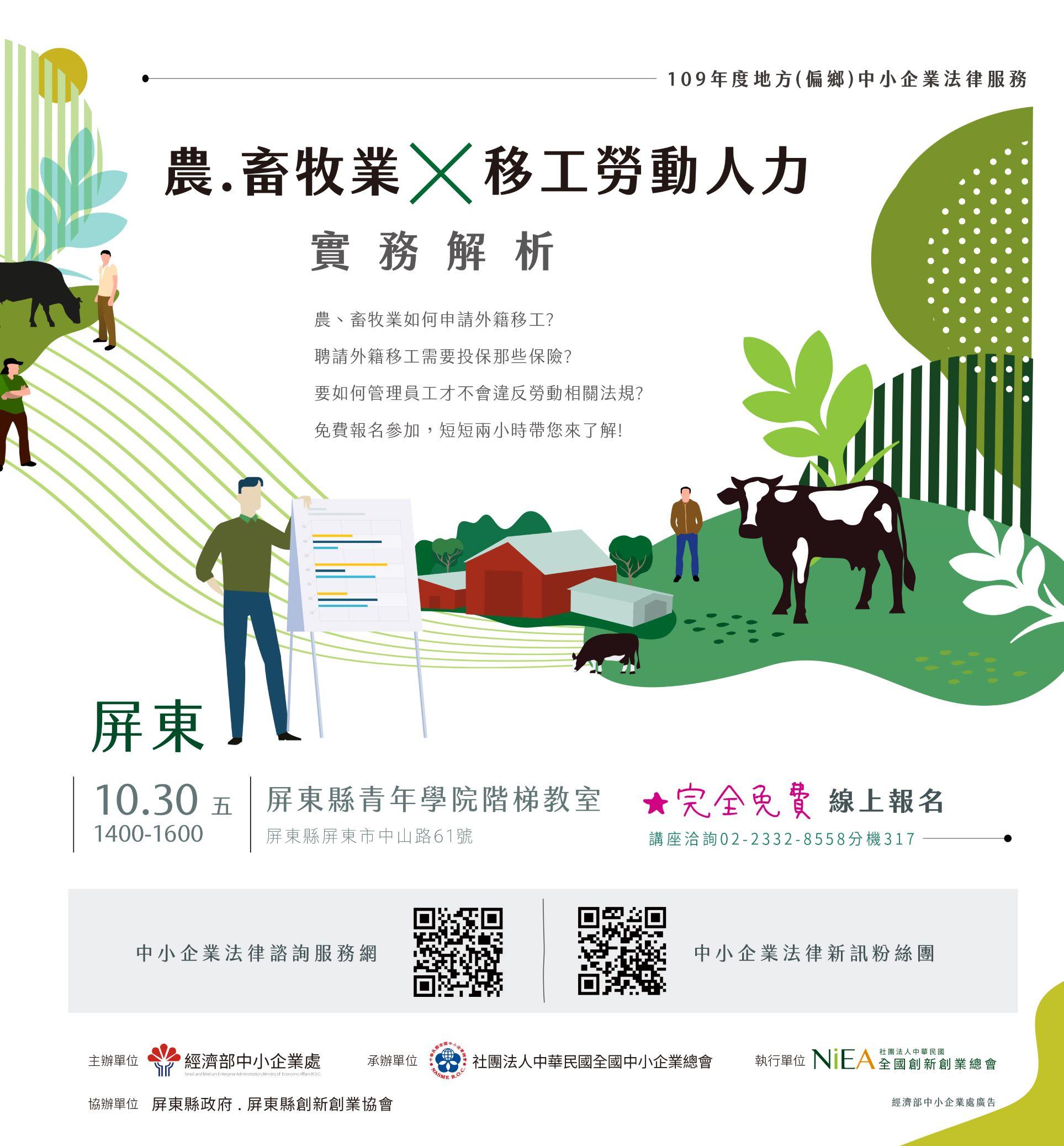 10/30(五)屏東-農、畜牧業移工勞動人力實務解析-地方中小企業法律服務的活動EDM