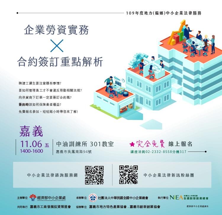 11/6(五)嘉義-企業勞資實務X合約簽訂重點解析-地方中小企業法律服務的活動EDM