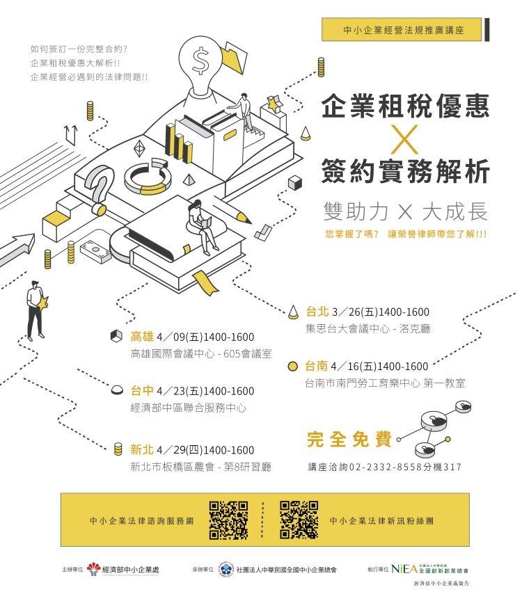 4/13(二)高雄場-【企業租稅優惠X簽約實務解析】-企業經營雙助力的活動EDM