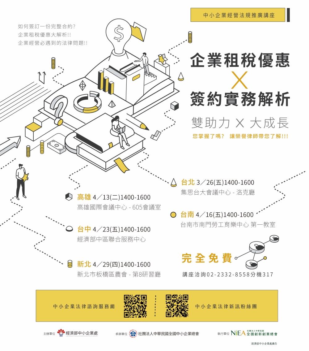 4/16(五)台南場-【企業租稅優惠X簽約實務解析】-企業經營雙助力的活動EDM